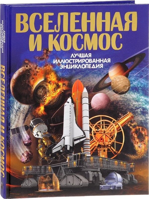 """Купить книгу """"Вселенная и космос"""""""