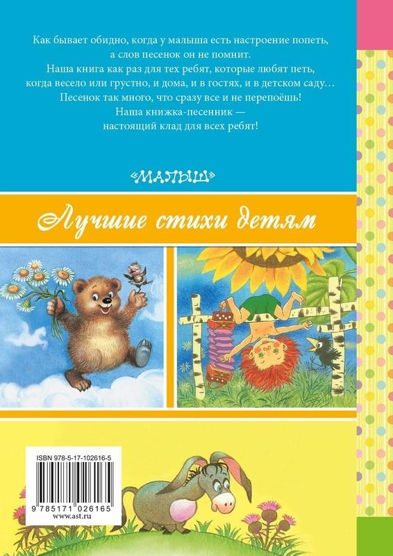 """Купить книгу """"Песенки Винни-Пуха и других любимых героев"""""""