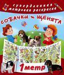 """Купить книгу """"Собачки и щенята"""""""