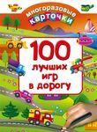100 лучших игр в дорогу (набор из 34 карточек)