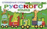 Словарные слова русского языка