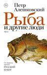 Рыба и другие люди