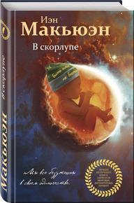 """Купить книгу """"В скорлупе"""""""
