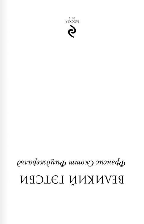 """Купить книгу """"Великий Гэтсби. Мартин Иден"""""""