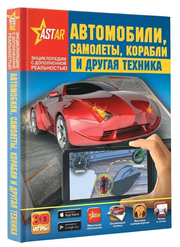 """Купить книгу """"Автомобили, самолеты, корабли и другая техника"""""""
