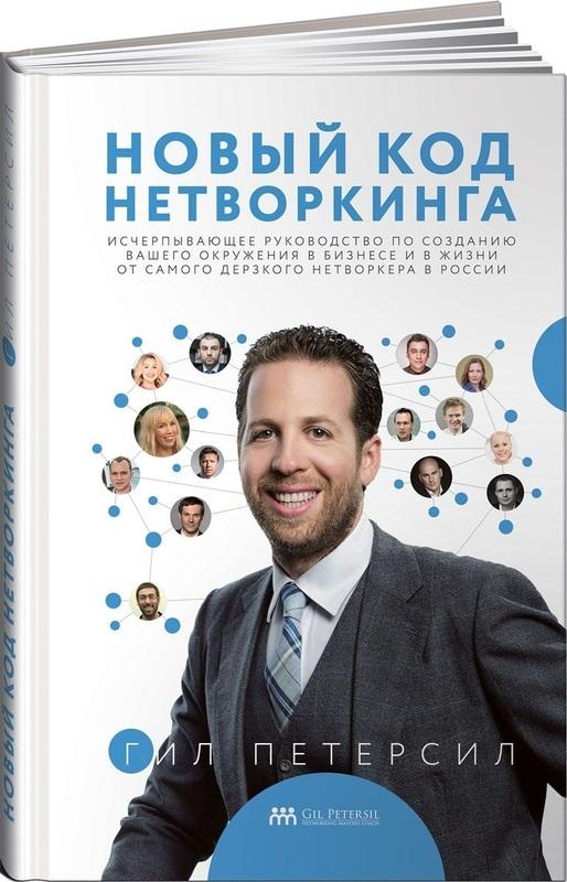 """Купить книгу """"Новый код нетворкинга"""""""