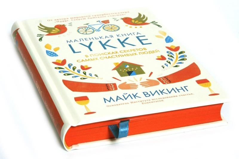 """Купить книгу """"Lykke. В поисках секретов самых счастливых людей"""""""