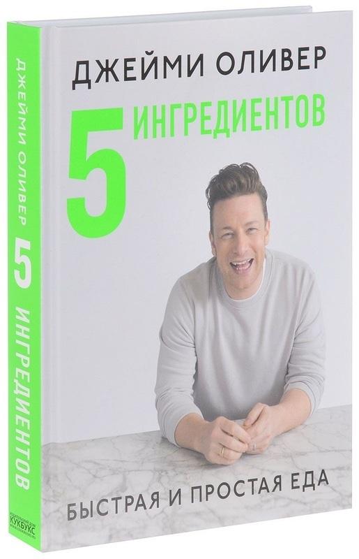 """Купить книгу """"5 Ингредиентов. Быстрая и простая еда"""""""