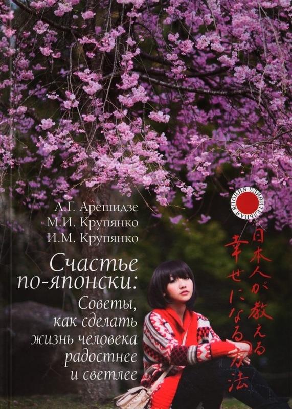 """Купить книгу """"Счастье по-японски. Советы, как сделать жизнь человека радостнее и светлее"""""""
