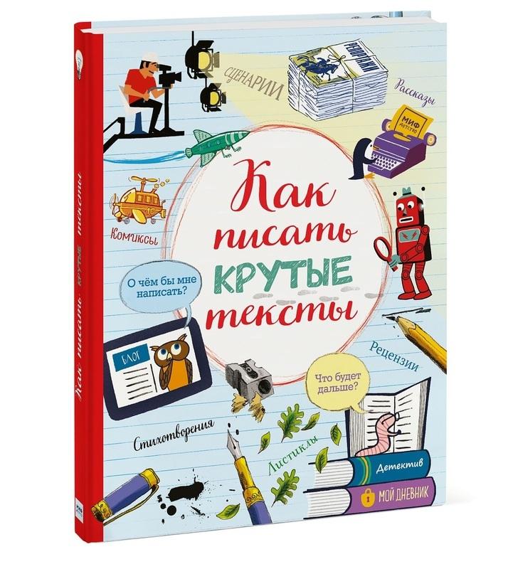 """Купить книгу """"Как писать крутые тексты"""""""