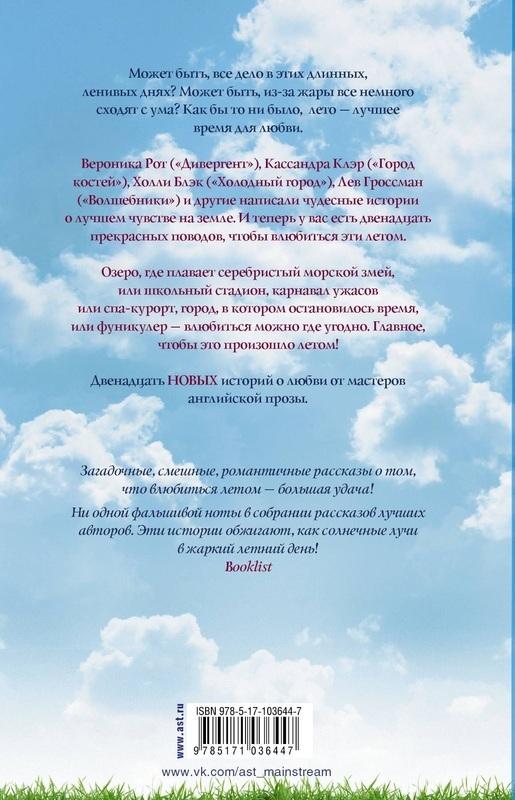 """Купить книгу """"12 новых историй о настоящей любви"""""""