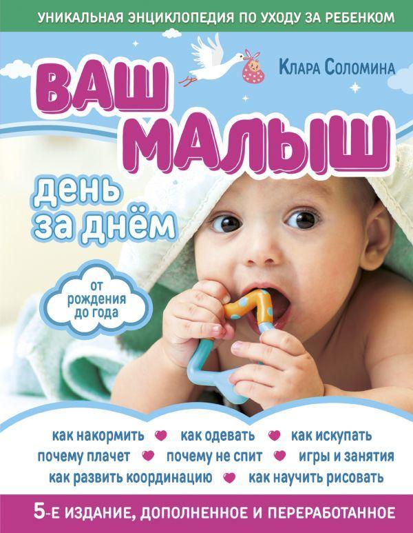 """Купить книгу """"Ваш малыш день за днем. От рождения до года"""""""