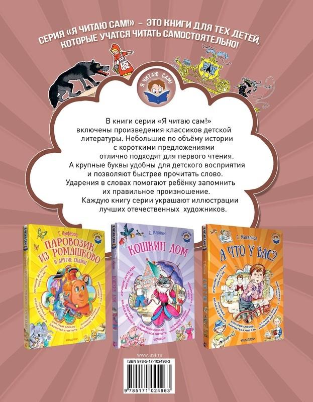 """Купить книгу """"Волшебные сказки в лучших иллюстрациях"""""""