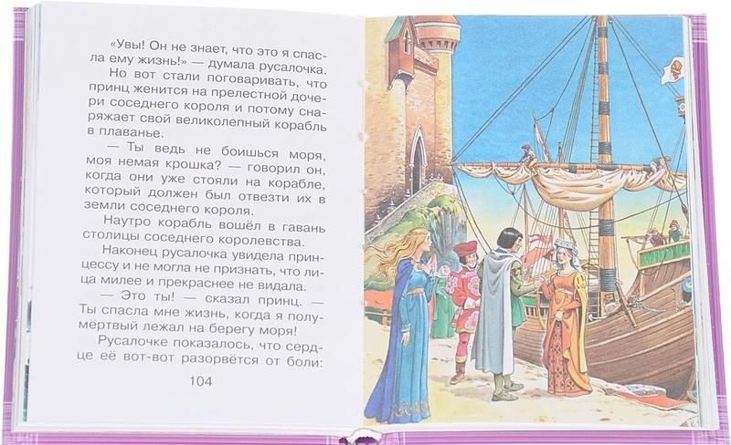 """Купить книгу """"Волшебные сказки"""""""