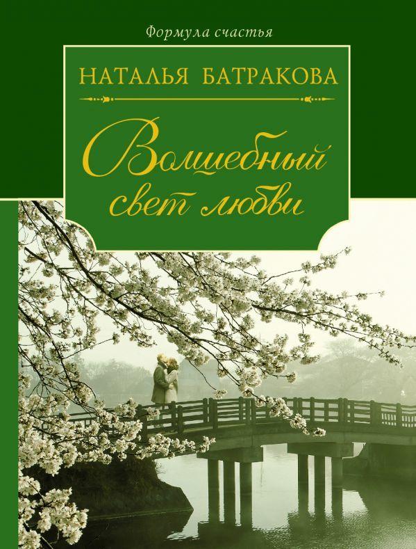 """Купить книгу """"Волшебный свет любви"""""""