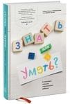 Знать или уметь? 6 ключевых навыков современного ребенка - купить и читать книгу