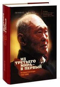"""Купить книгу """"Из третьего мира - в первый. История Сингапура (1965-2000)"""""""