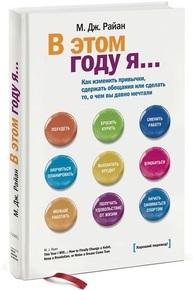 """Купить книгу """"В этом году я… Как изменить привычки, сдержать обещания или сделать то, о чем вы давно мечтали"""""""