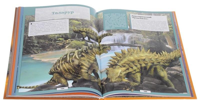 """Купить книгу """"Все тайны динозавров"""""""