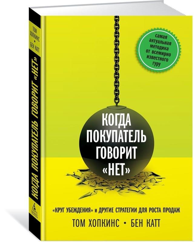 """Купить книгу """"Когда покупатель говорит """"нет"""". """"Круг убеждения"""" и другие стратегии для роста продаж"""""""