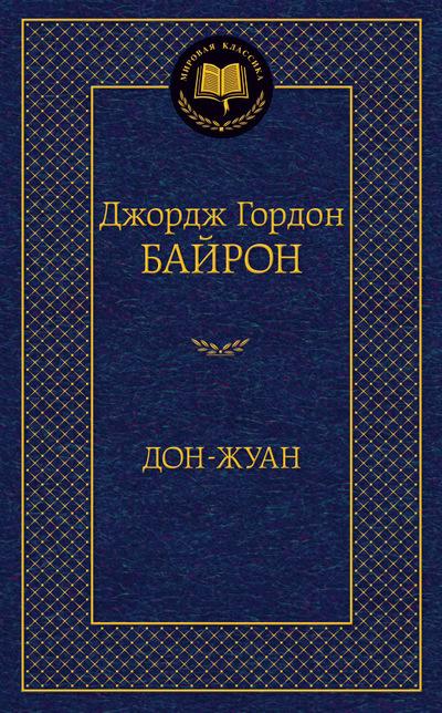 "Купить книгу ""Дон-Жуан"""