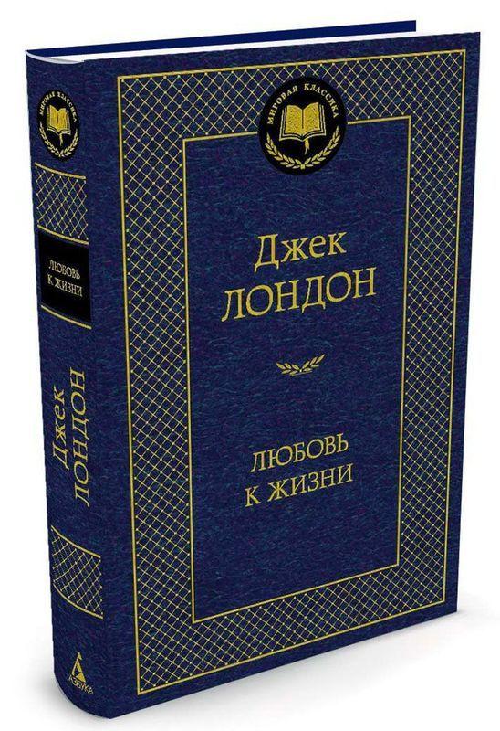 """Купить книгу """"Любовь к жизни"""""""