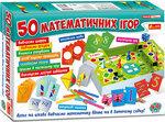 Великий набір. 50 математичних ігор. Настільна гра