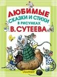 Любимые сказки и стихи в рисунках В. Сутеева