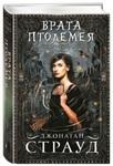 Врата Птолемея - купить и читать книгу