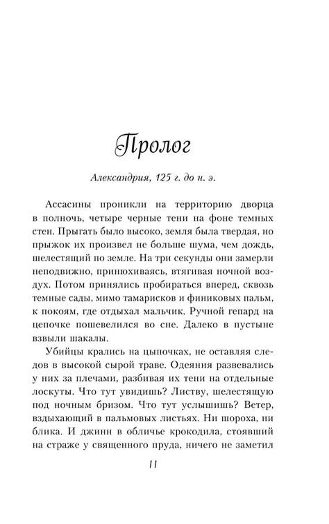 """Купить книгу """"Врата Птолемея"""""""