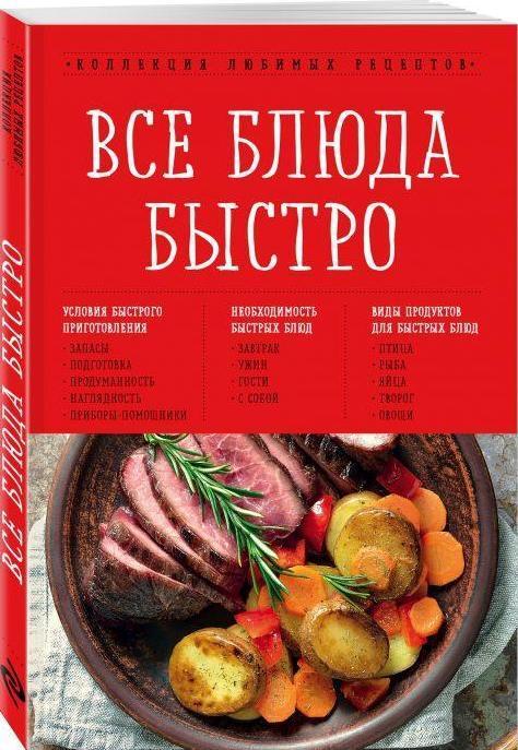 Все блюда быстро - купить и читать книгу