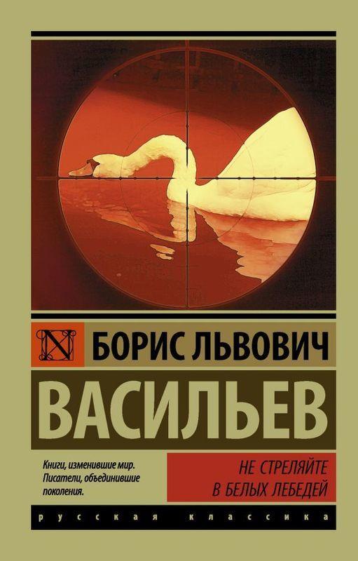 """Купить книгу """"Не стреляйте в белых лебедей"""""""