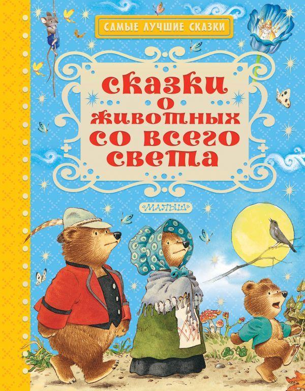 """Купить книгу """"Сказки о животных со всего света"""""""