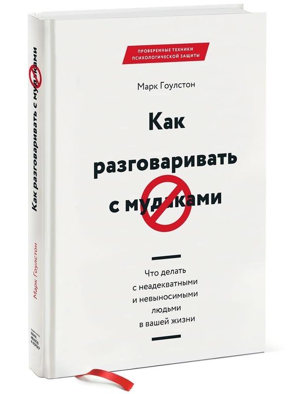 """Купить книгу """"Как разговаривать с мудаками. Что делать с неадекватными и невыносимыми людьми в вашей жизни"""""""
