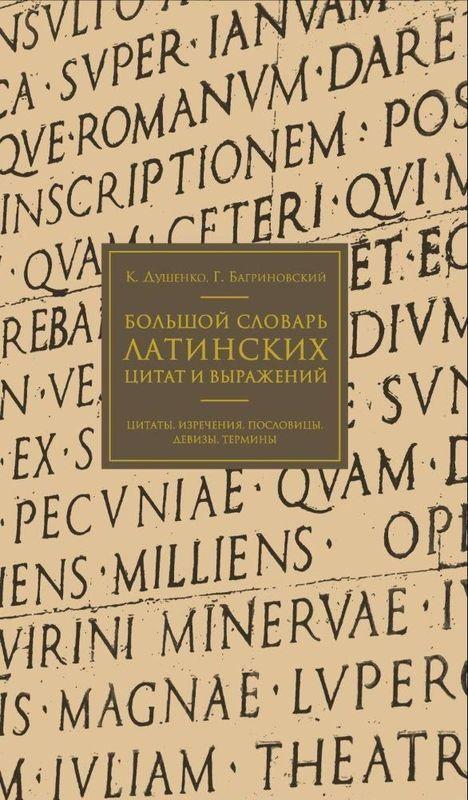 """Купить книгу """"Большой словарь латинских цитат и выражений"""""""