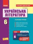 Українська література. 6 клас. Розробки уроків
