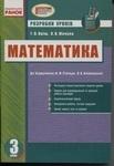Математика. 3 клас. Розробки уроків - купить и читать книгу