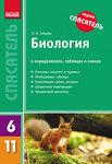 Биология в определениях, таблицах и схемах. 6-11 классы