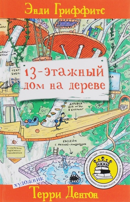 """Купить книгу """"13-этажный дом на дереве"""""""