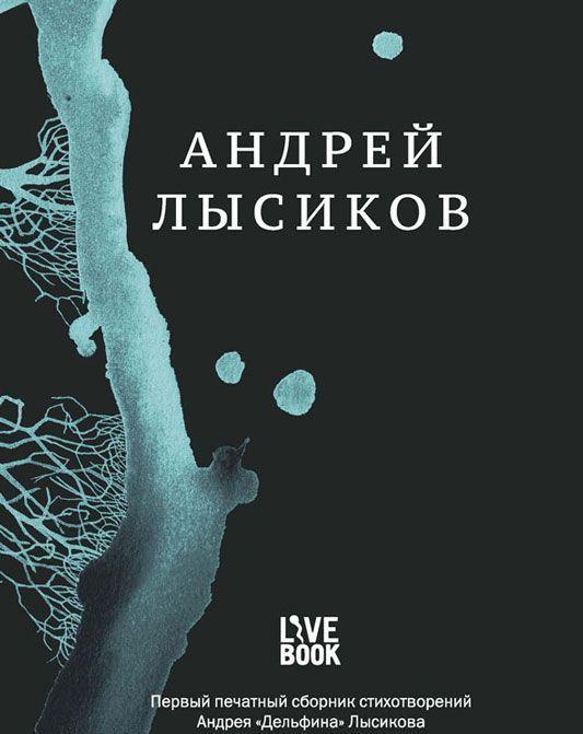 Андрей Лысиков. Стихи - купить и читать книгу