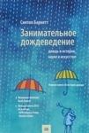 """Купить книгу """"Занимательное дождеведение. Дождь в истории, науке и искусстве"""""""