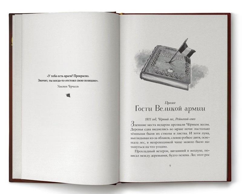 """Купить книгу """"Страна Сказок. Предостережение братьев Гримм"""""""