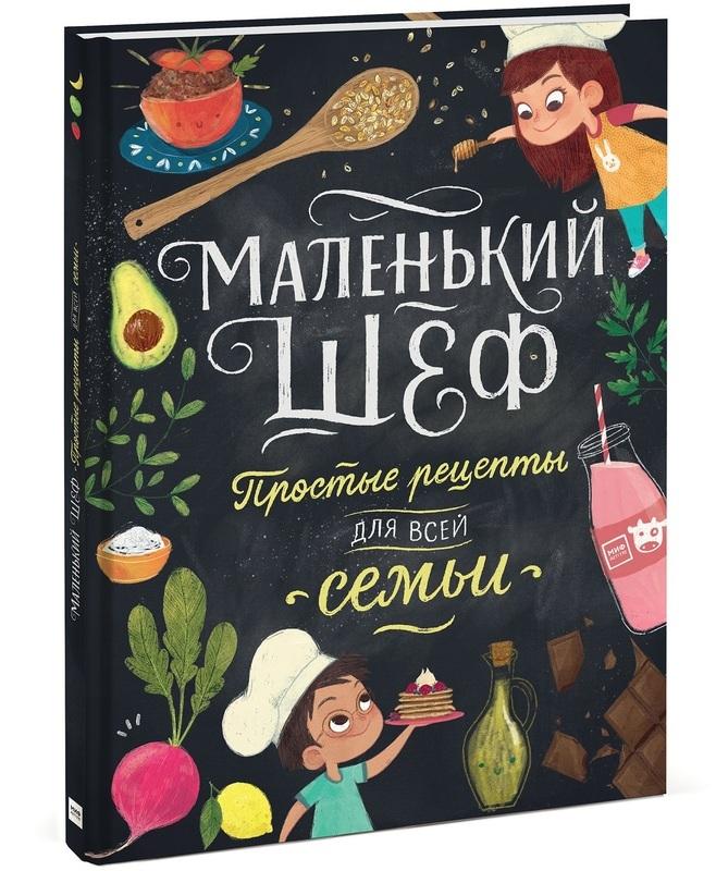 """Купить книгу """"Маленький шеф. Простые рецепты для все семьи"""""""