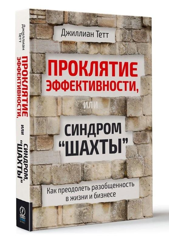 """Купить книгу """"Проклятие эффективности, или Синдром """"шахты"""". Как преодолеть разобщенность в жизни и бизнесе"""""""