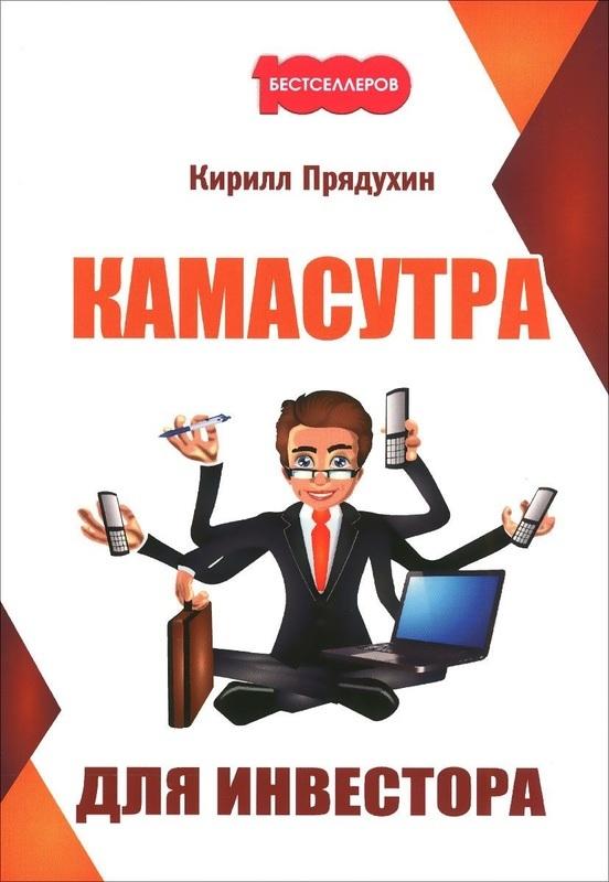 """Купить книгу """"Камасутра для инвестора"""""""
