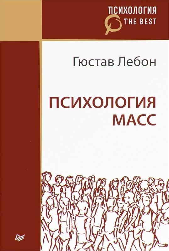 """Купить книгу """"Психология масс"""""""