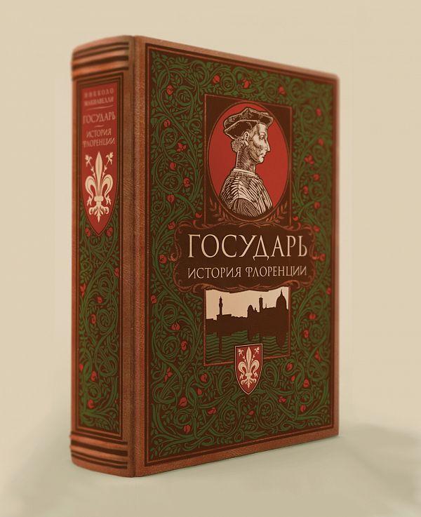 """Купить книгу """"Государь. История Флоренции"""""""