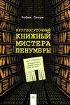 Круглосуточный книжный мистера Пенумбры - купить и читать книгу