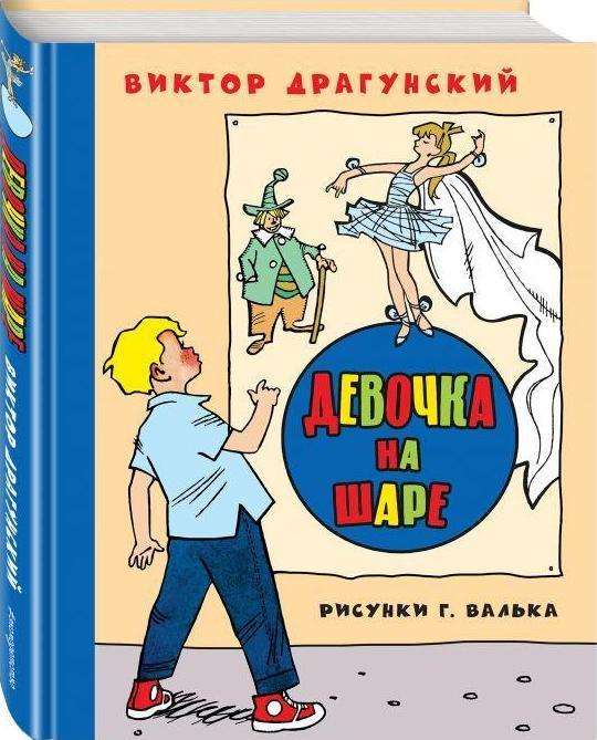 """Купить книгу """"Девочка на шаре"""""""