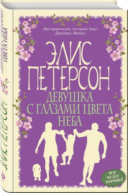 """Купить книгу """"Девушка с глазами цвета неба"""""""